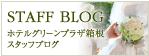 STAFF BLOG ホテルグリーンプラザ箱根ウェディングブログ