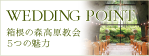 WEDDING POINT 箱根ウェディング7つの魅力